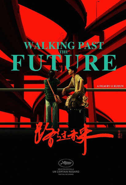 Walking Past the Future Movie Poster, 2017 Chinese film