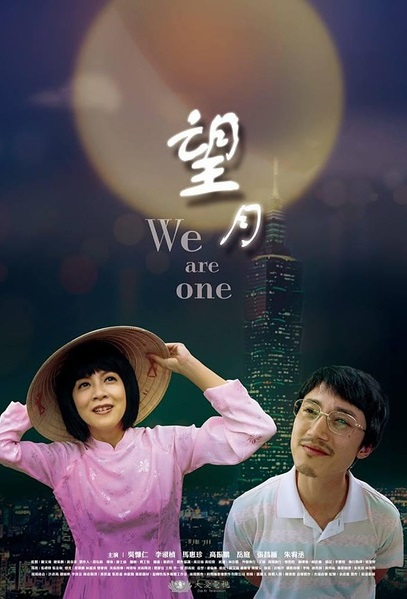We Are One Movie Poster, 2017 Chinese film