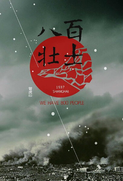 We Have 800 People Movie Poster, 2017 Chinese War Movie