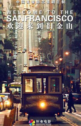Welcome to the San Francisco Movie Poster, 2017 Chinese film