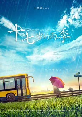 When We Are Seventeen Movie Poster, 2017 Chinese Romantic Comedy film