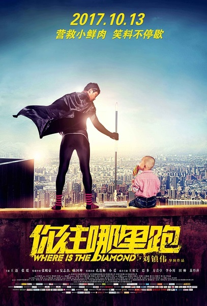Where Is the Diamond Movie Poster, 2017 Chinese film
