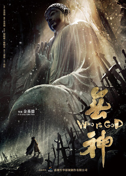 Who Is God Movie Poster, 2017 Chinese film