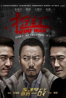 Wine War Movie Poster, 2017 Hong Kong film