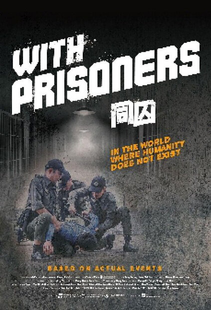 With Prisoners Movie Poster, 2017 Chinese Hong Kong film