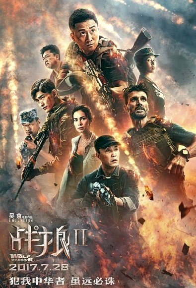 Wolf Warriors 2 Movie Poster, 战狼2 2017 Chinese film
