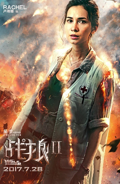 Wolf Warriors 2 Movie Poster, 2017 Chinese film