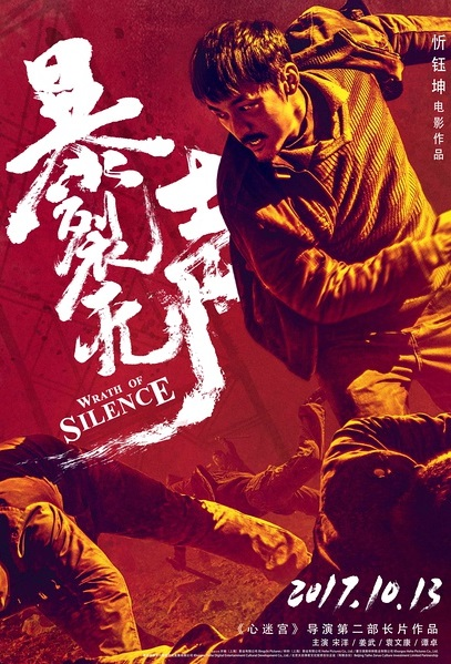 Wrath of Silence Movie Poster, 2017 Chinese film