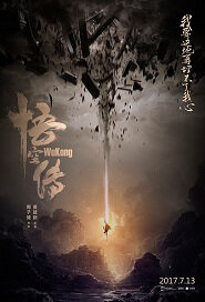 Wukong Movie Poster, 2017 Chinese film