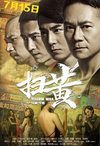 Yellow War Movie Poster, 2017 Chinese film