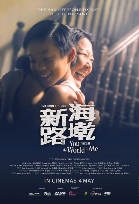 You Mean the World to Me Movie Poster, 2017 Chinese film