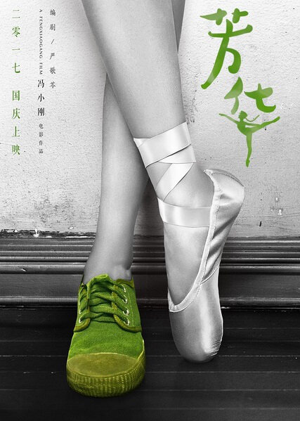 Youth Movie Poster, 2017 Chinese film
