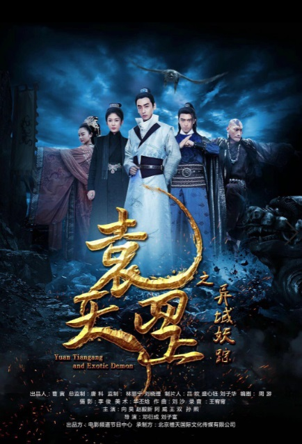Yuan Tiangang and Exotic Demon Movie Poster, 袁天罡之异域妖踪 2017 Chinese film