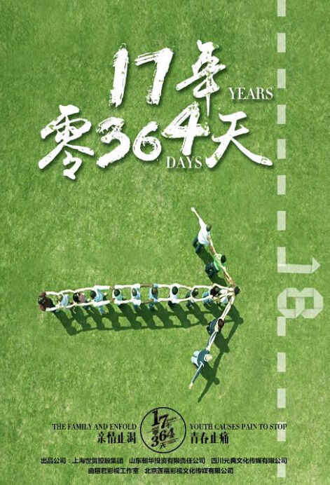 17 Years and 364 Days Movie Poster, 17年零364天 2018 Chinese film