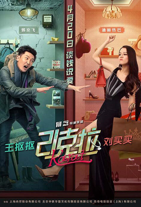 ⓿⓿ 2018 Chinese Romantic Comedies - A-K - China Movies