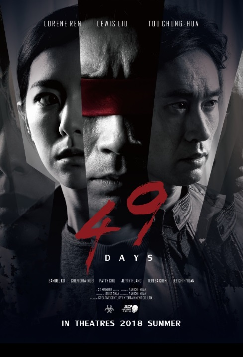 49 Days Movie Poster, 驚夢49天 2018 Chinese film