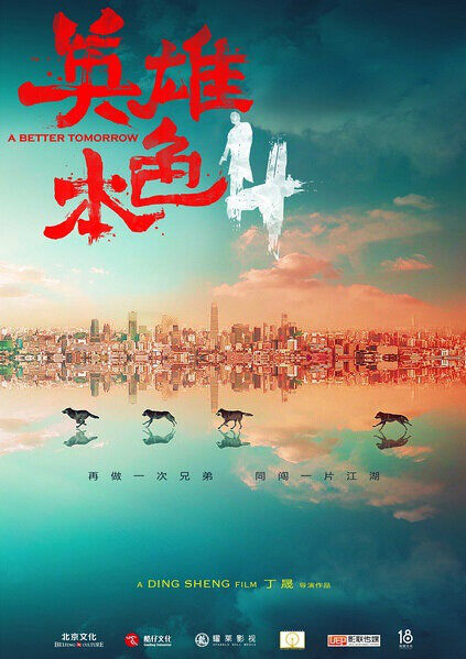 A Better Tomorrow 4 Movie Poster, 2018 Chinese Action Thriller Movie