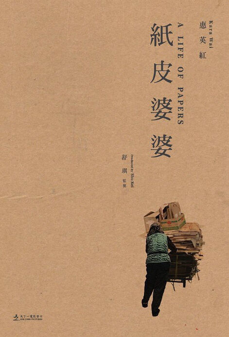 A Life of Papers Movie Poster, 紙皮婆婆 2018 Chinese film
