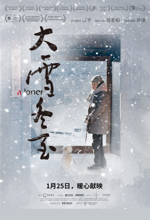 A Loner Movie Poster, 大雪冬至 2018 Chinese film