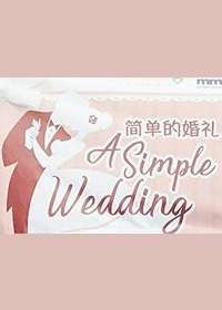 A Simple Wedding Movie Poster, 简单的婚礼 2018 Singapore film