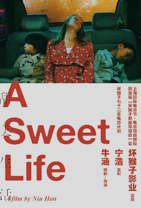 A Sweet Life Movie Poster, 甜美生活 2018 Chinese film