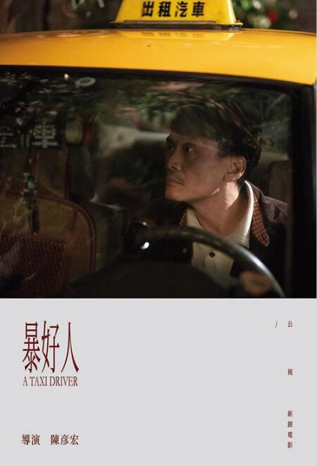 A Taxi Driver Movie Poster, 暴好人 2018 Taiwan film