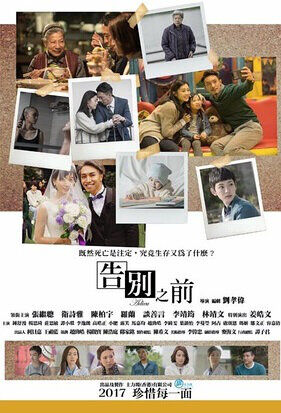 Adieu Movie Poster, 告別之前 2017 Hong Kong film