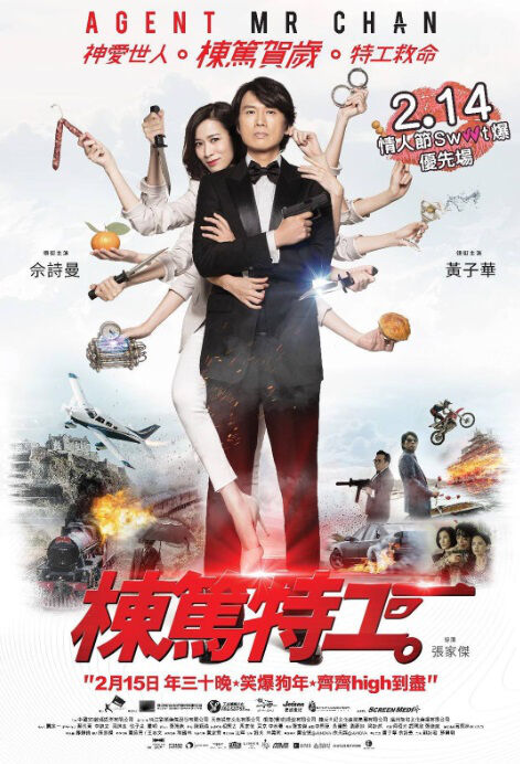 Agent Mr Chan Movie Poster, 棟篤特工 2018 Chinese film
