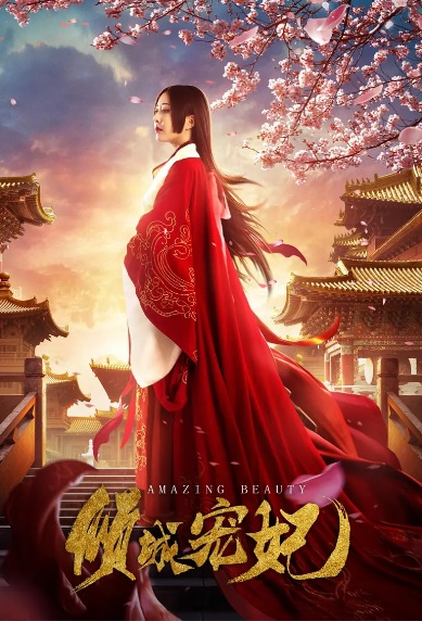 Amazing Beauty Movie Poster, 倾城宠妃 2018 Chinese movie