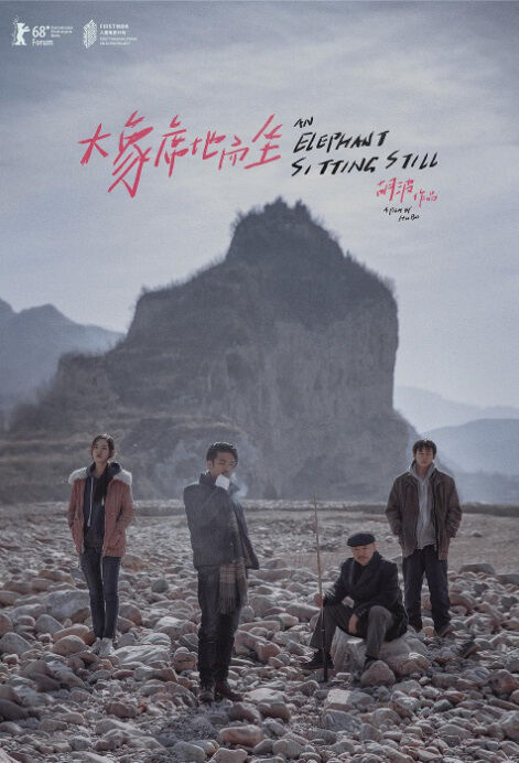 An Elephant Sitting Still Movie Poster, 大象席地而坐 2018 Chinese film