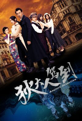 Ancient Detective Movie Poster, 狄大人驾到 2018 Chinese film