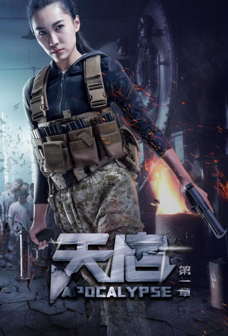 Apocalypse Movie Poster, 天启 第一章 2018 Chinese film