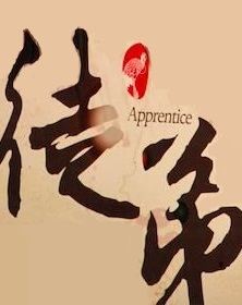 Apprentice Movie Poster,  徒弟 2018 Chinese film