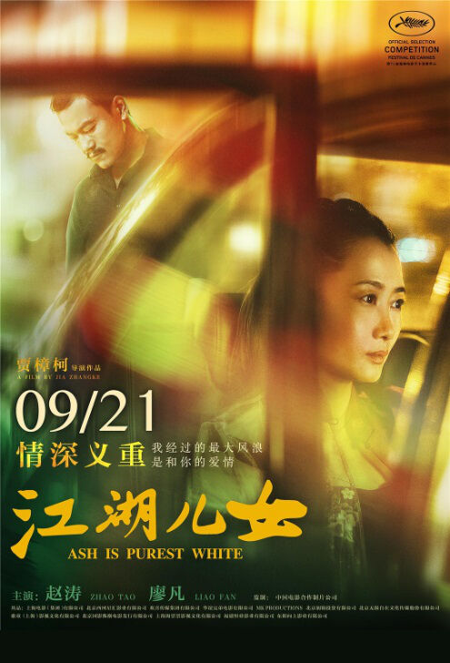 Ash Is Purest White Movie Poster, 江湖儿女 2018 Chinese film