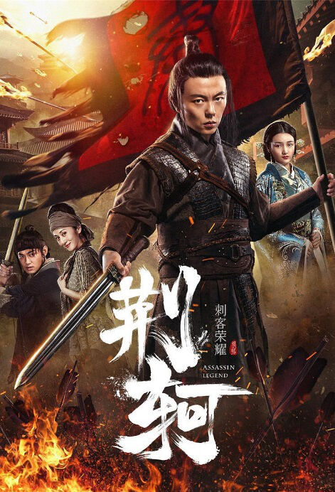 Assassin Legend Movie Poster, 刺客荣耀·荆轲 2018 Chinese Action movie