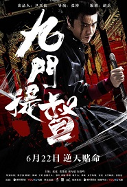 Assassins of Brotherhood Movie Poster, 九门提督 2018 Chinese film