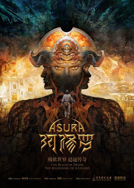 Asura Movie Poster, 阿修罗 2018 Chinese film