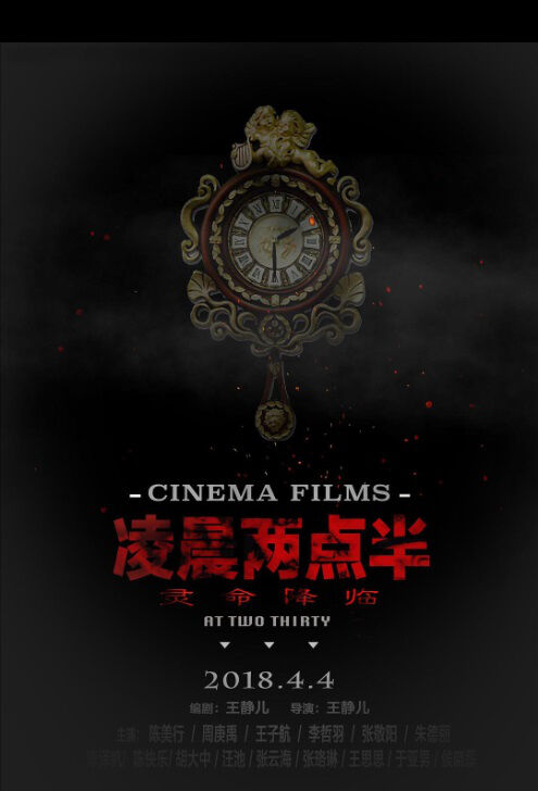 At Two Thirty Movie Poster,  凌晨两点半 2018 Chinese film