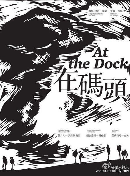 At the Dock Movie Poster, 在码头 2018 Chinese Film