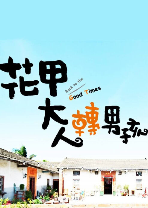 Back to the Good Times Movie Poster, 花甲大人轉男孩 2018 Taiwan film