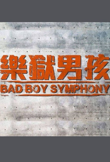 Bad Boy Symphony Movie Poster, 樂獄男孩 2018 Taiwan film