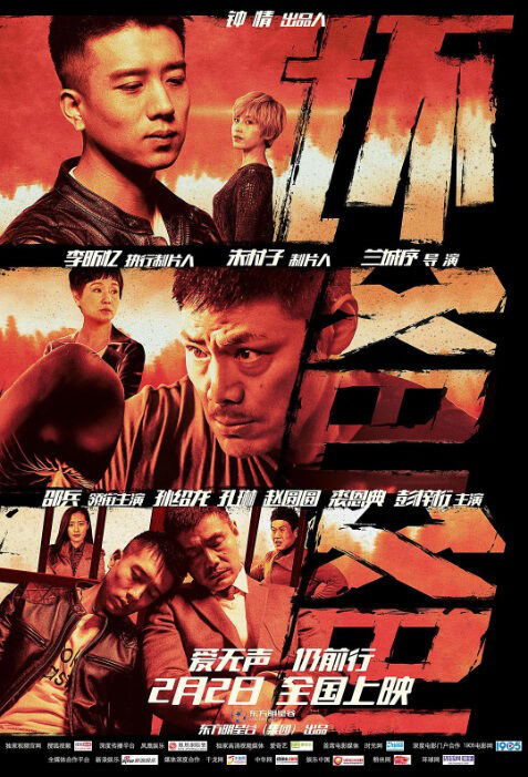 Bad Daddy Movie Poster, 坏爸爸 2018 Chinese film