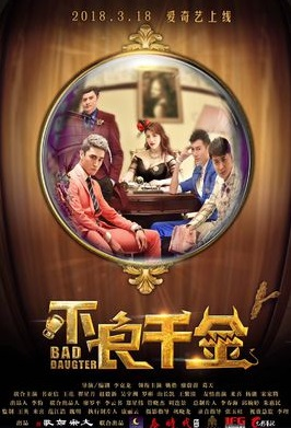 Bad Daughter Movie Poster, 不良千金 2018 Chinese film