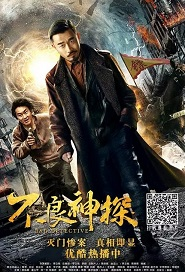 Bad Detective Movie Poster, 不良神探 2018 Chinese film