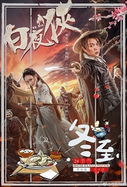 Baiye Hero Movie Poster, 白夜侠 2018 Chinese film