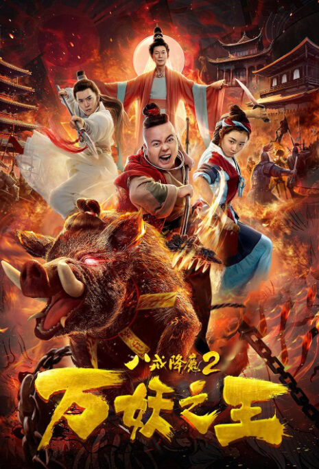 Bajie Subdues Demons 2 Movie Poster, 八戒降魔2万妖之王 2018 Chinese film
