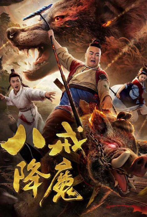 Bajie Subdues Demons Movie Poster, 八戒降魔 2018 Chinese Fantasy movie