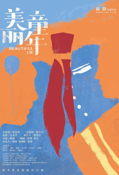Beautiful Lie Movie Poster, 美丽童年 2018 Chinese film