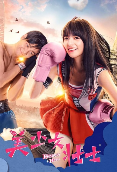 Beauty Hero Movie Poster, 美少女壮士 2018 Chinese boxing movie