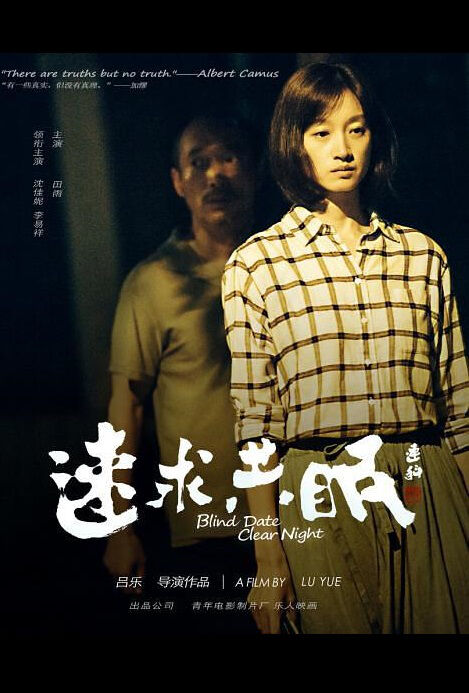Blind Date, Clear Night Movie Poster, 速求共眠 2018 Chinese film